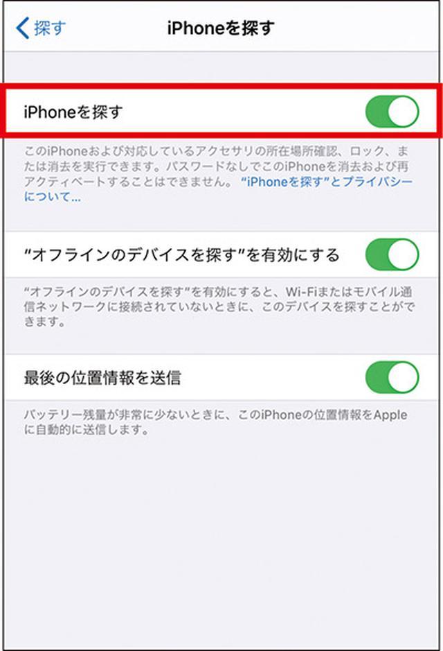 画像61: 【iPhone】初心者・中級者向け!スマホが快適になる「初期設定」の変更方法