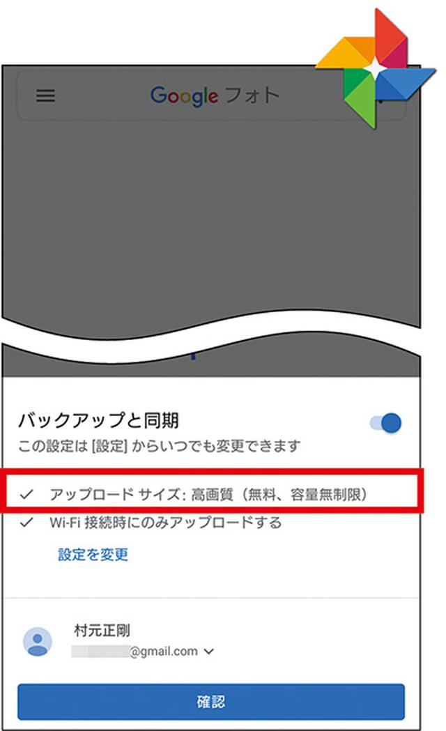 画像49: 【Android】初心者・中級者向け!スマホが快適になる「初期設定」の変更方法(後編)