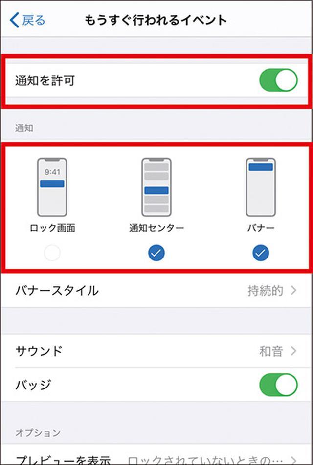 画像37: 【iPhone】初心者・中級者向け!スマホが快適になる「初期設定」の変更方法
