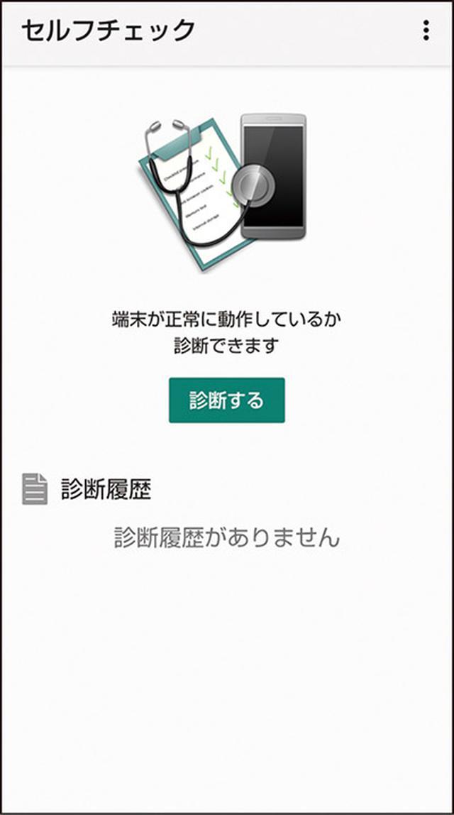 画像64: 【Android】初心者・中級者向け!スマホが快適になる「初期設定」の変更方法(後編)