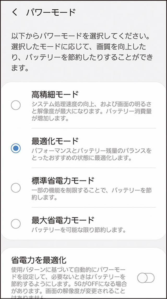 画像59: 【Android】初心者・中級者向け!スマホが快適になる「初期設定」の変更方法(後編)