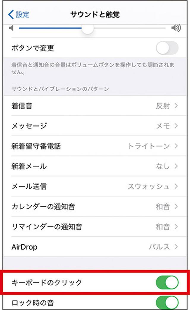 画像39: 【iPhone】初心者・中級者向け!スマホが快適になる「初期設定」の変更方法