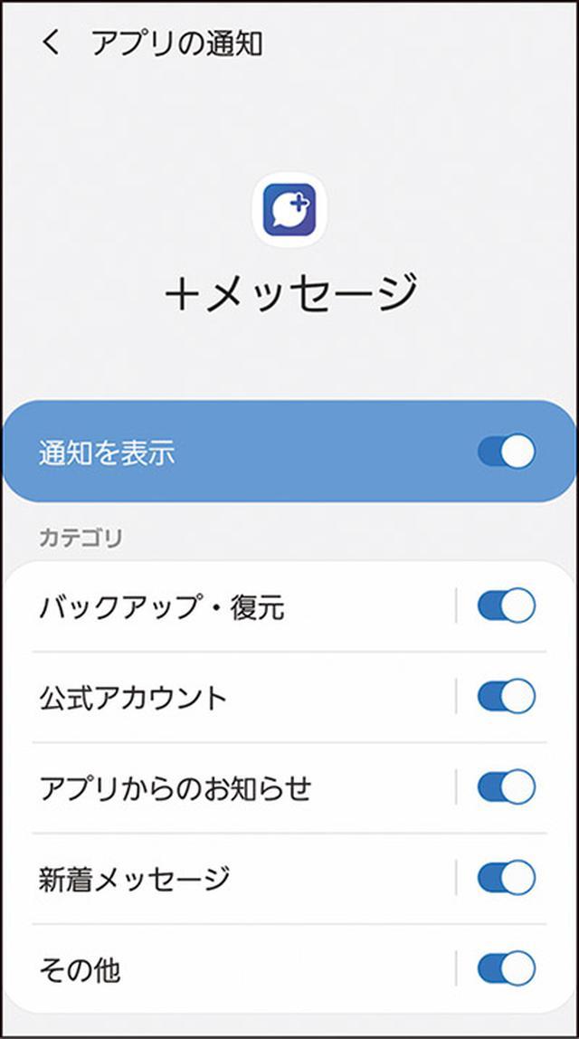 画像17: 【Android】初心者・中級者向け!スマホが快適になる「初期設定」の変更方法(後編)