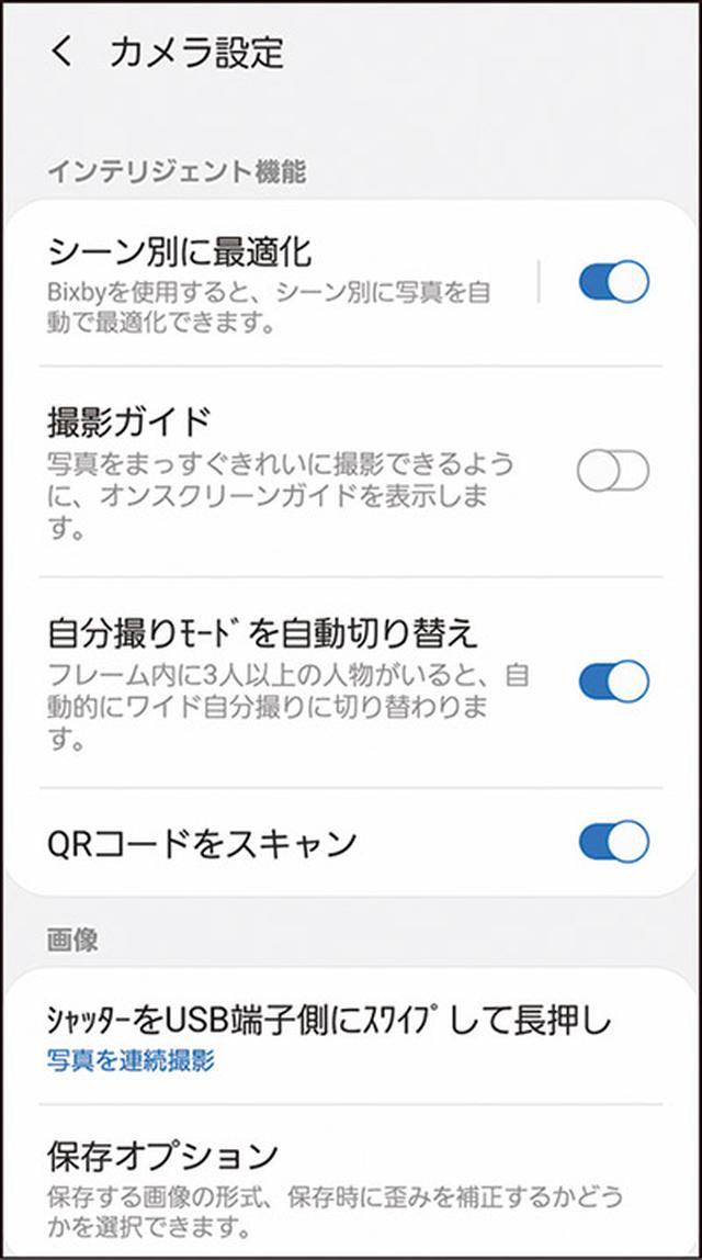 画像35: 【Android】初心者・中級者向け!スマホが快適になる「初期設定」の変更方法(後編)