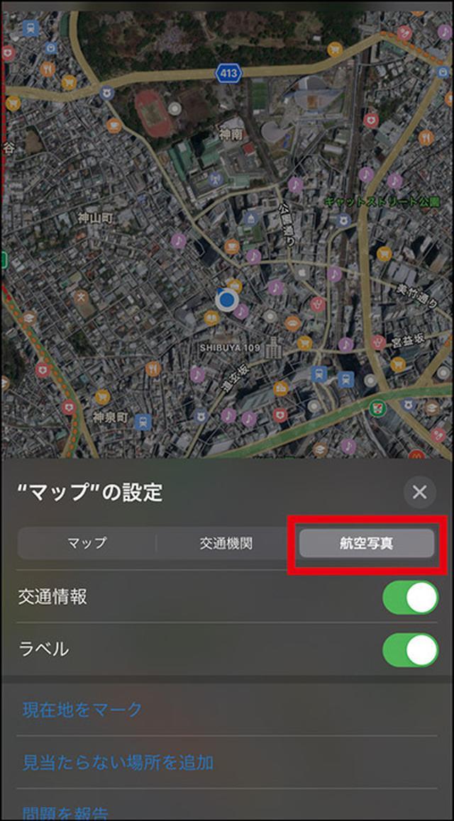画像48: 【iPhone】初心者・中級者向け!スマホが快適になる「初期設定」の変更方法