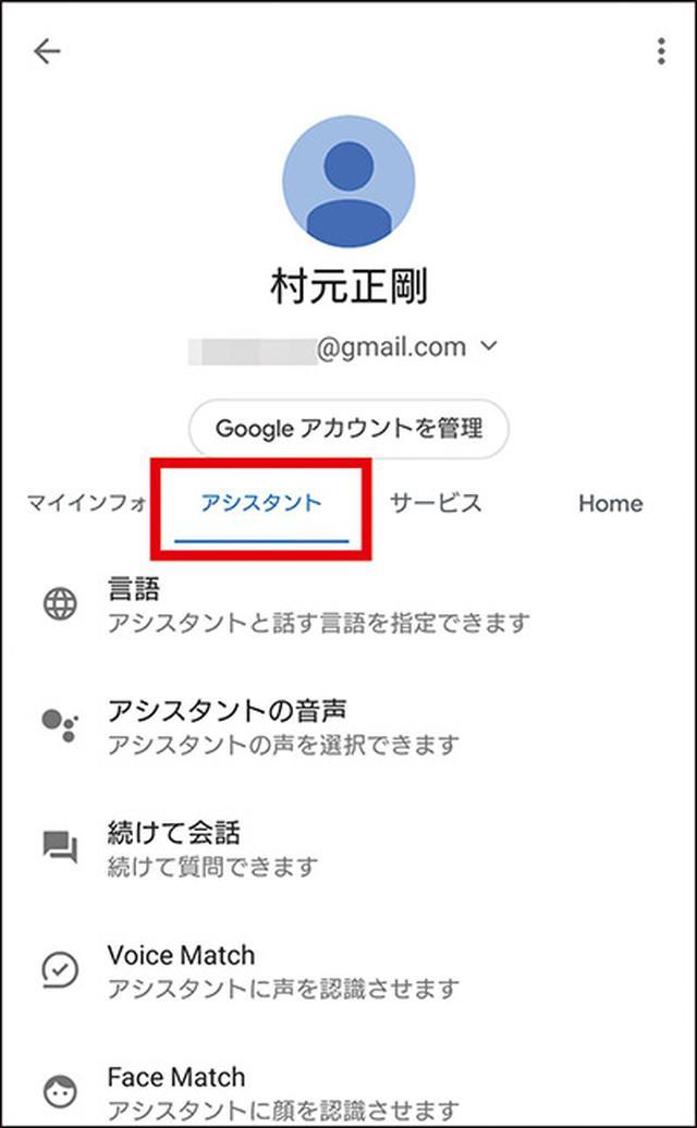 画像26: 【Android】初心者・中級者向け!スマホが快適になる「初期設定」の変更方法(後編)