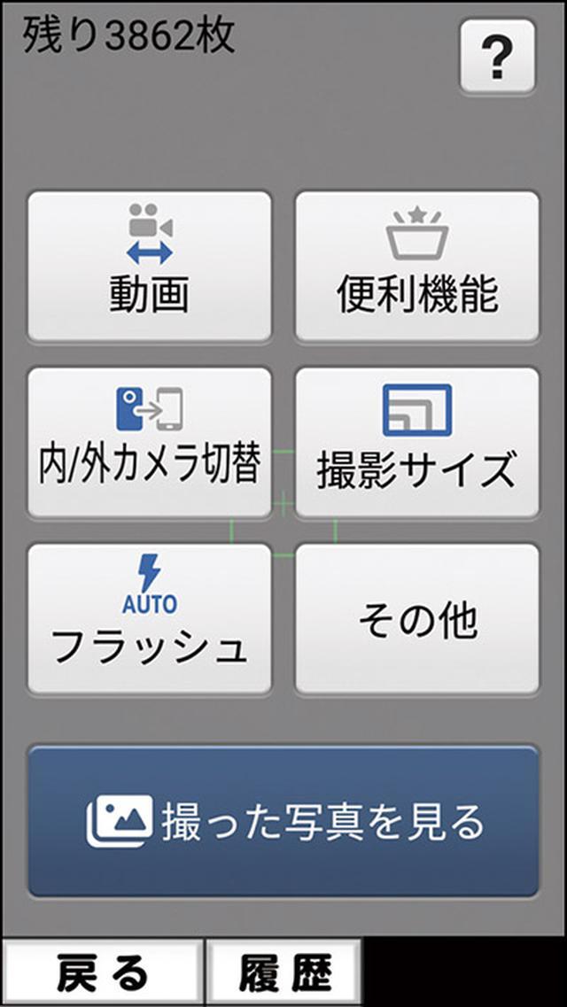 画像36: 【Android】初心者・中級者向け!スマホが快適になる「初期設定」の変更方法(後編)