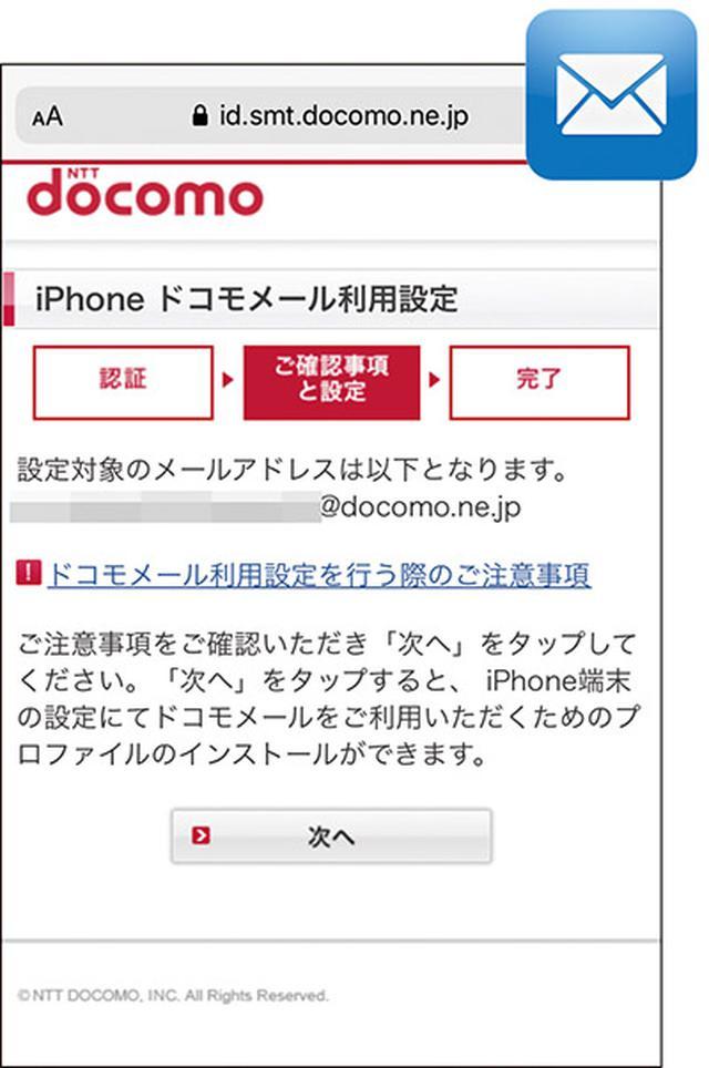 画像29: 【iPhone】初心者・中級者向け!スマホが快適になる「初期設定」の変更方法