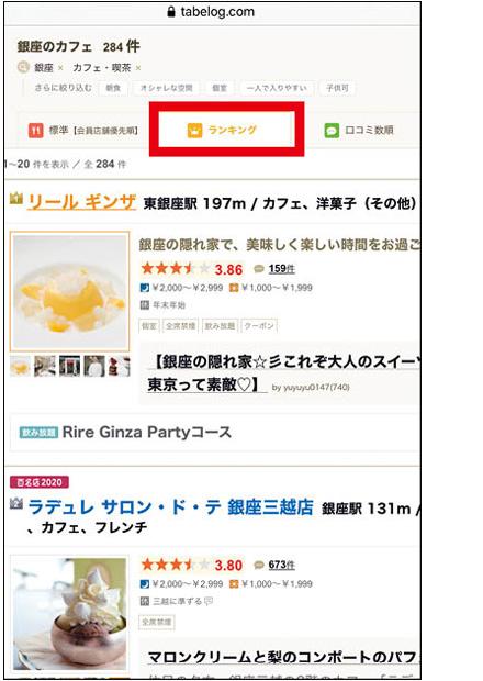 画像: 【食べログ】スマホで検索ランキングを無料で無制限に見る方法