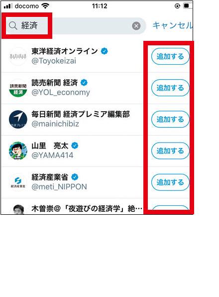 画像2: 【Twitter】リストを作成する方法・メリット 1つのリストに追加できるアカウントは5000件