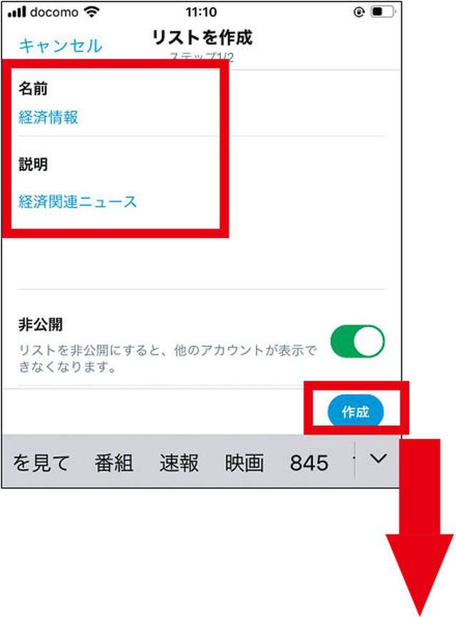 画像1: 【Twitter】リストを作成する方法・メリット 1つのリストに追加できるアカウントは5000件