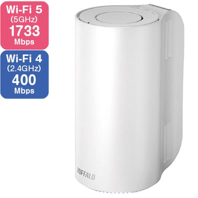 画像3: 【Wi-Fiルーターのおすすめ】最新Wi-Fi6からメッシュまで 注目機種はコレ!