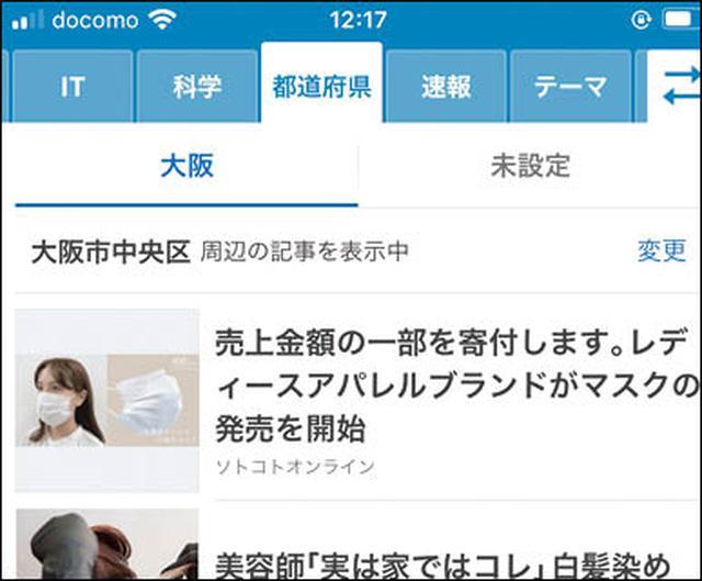 画像2: 【ニュースアプリ】地方記事まで網羅しているおすすめサービスはコレ!
