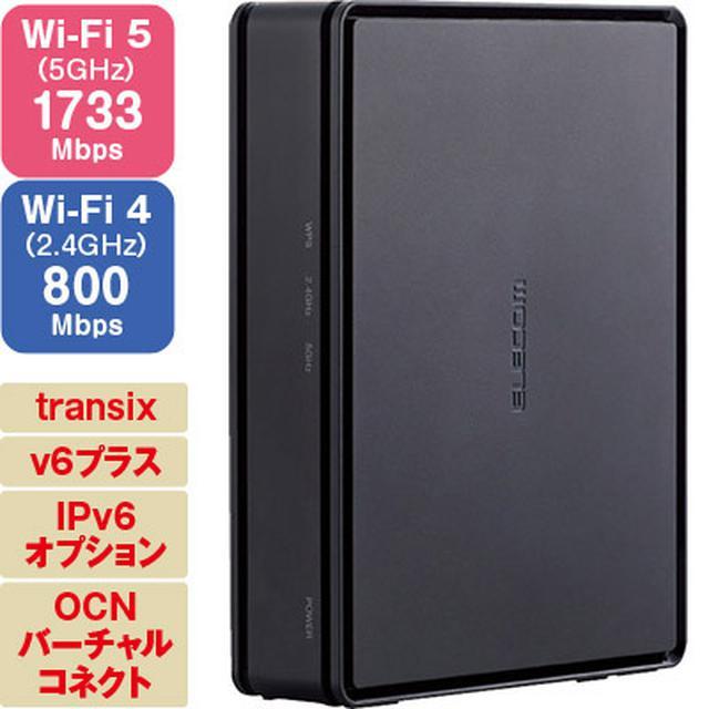 画像5: 【Wi-Fiルーターのおすすめ】最新Wi-Fi6からメッシュまで 注目機種はコレ!