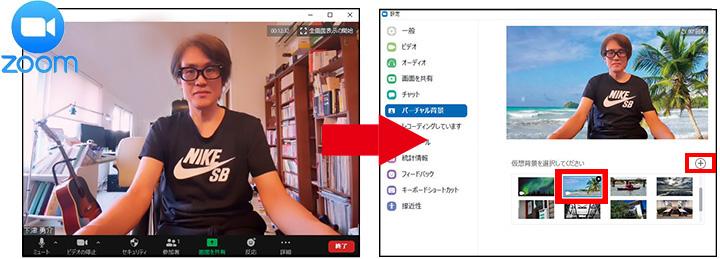 画像: 画面右端の「+」ボタンをクリックすると、パソコンに保存してある画像や動画をバーチャル背景に追加することもできる。