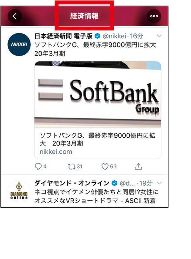 画像3: 【Twitter】リストを作成する方法・メリット 1つのリストに追加できるアカウントは5000件