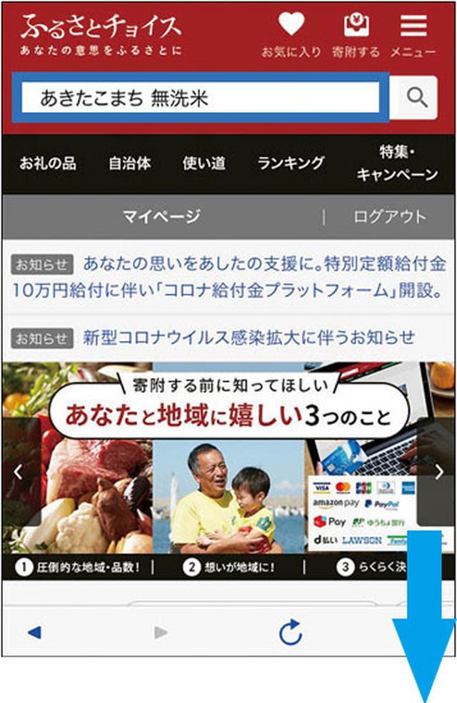 画像7: 【スマホ】ネットショッピングで役立つ「お得なアプリ」を活用しよう!