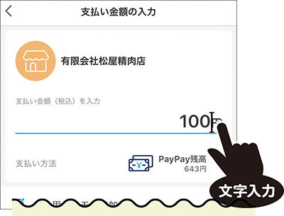 画像11: シンプルな2種類の支払い方。会計時間も現金より早い!