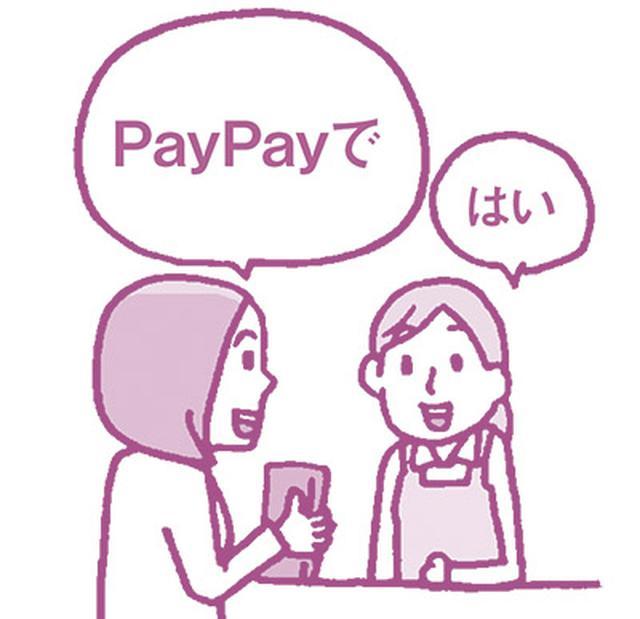 画像5: シンプルな2種類の支払い方。会計時間も現金より早い!