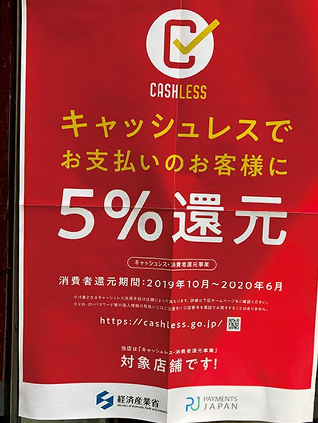 画像: 小規模店は5%と高還元率