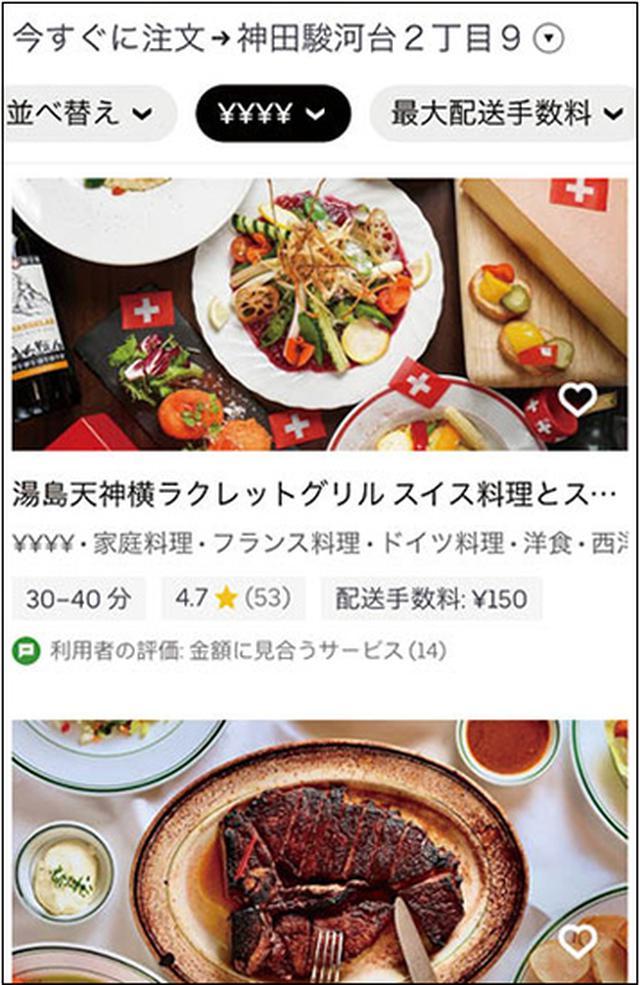 画像3: 【スマホ】ネットショッピングで役立つ「お得なアプリ」を活用しよう!