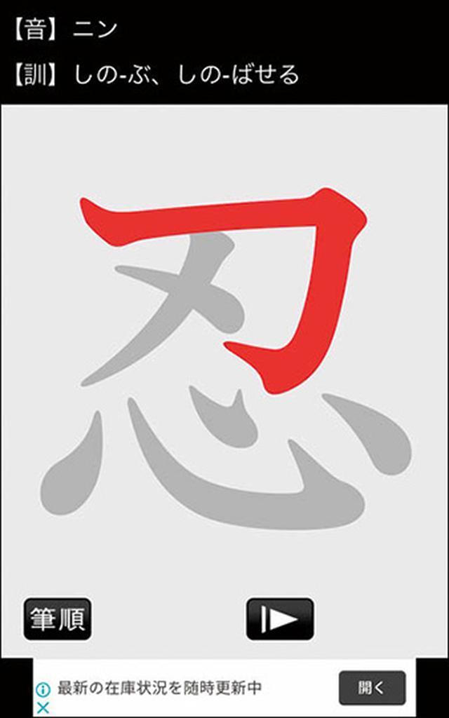 画像8: 【スマホアプリ】英会話・漢字・オンラインレッスンなど 仕事や学習に役立つアプリを紹介