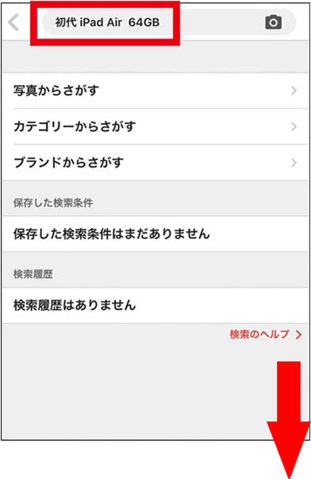 画像5: 【スマホ】ネットショッピングで役立つ「お得なアプリ」を活用しよう!