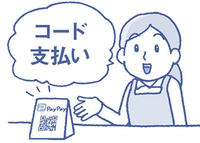 画像9: シンプルな2種類の支払い方。会計時間も現金より早い!