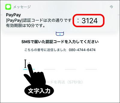 画像2: STEP 2 PayPayの最初の設定