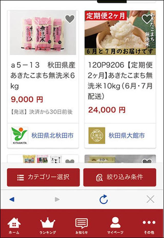 画像8: 【スマホ】ネットショッピングで役立つ「お得なアプリ」を活用しよう!