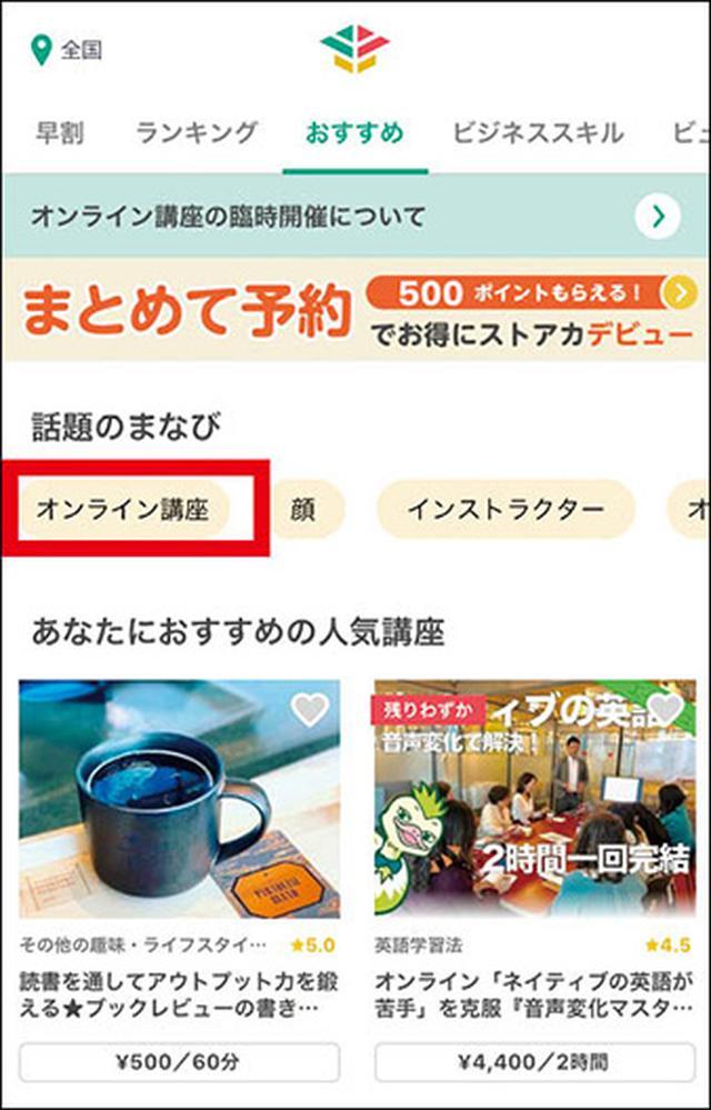 画像6: 【スマホアプリ】英会話・漢字・オンラインレッスンなど 仕事や学習に役立つアプリを紹介