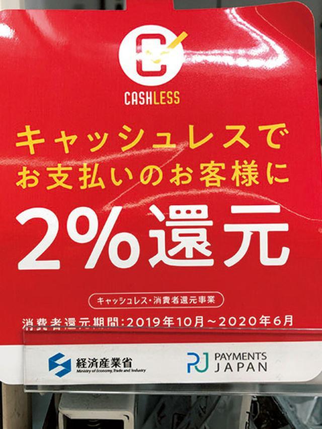 画像: コンビニなどの大手チェーン店は2%