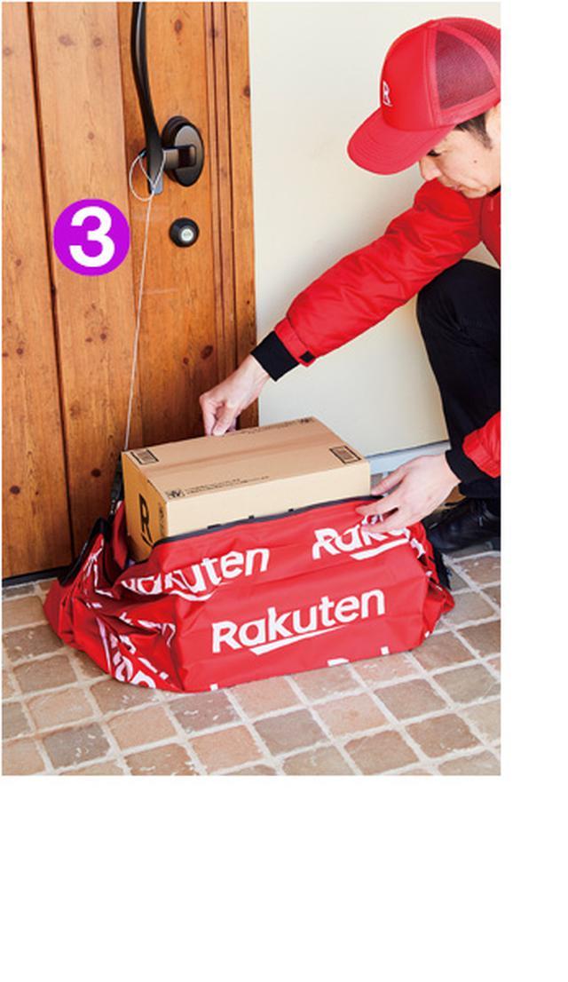 画像5: 【置き配とは】配達員に会わずに荷物を受け取る方法 Amazon・楽天・UberEatsなどが対応