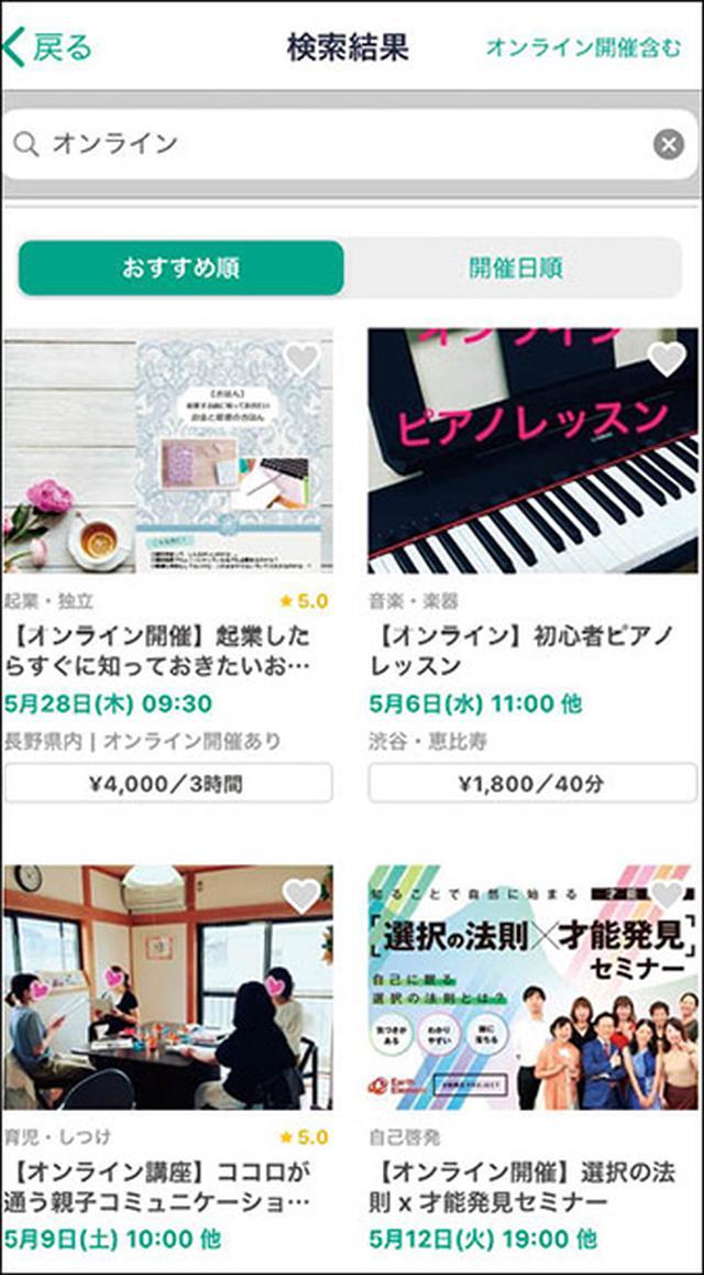 画像7: 【スマホアプリ】英会話・漢字・オンラインレッスンなど 仕事や学習に役立つアプリを紹介
