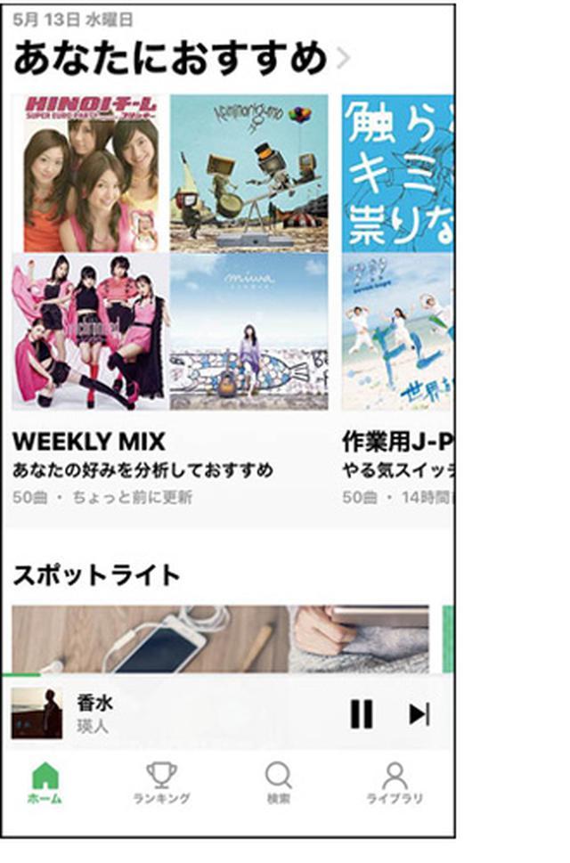 画像3: 【スマホで音楽を聴く】テレワークにも最適なBGMアプリはコレ!