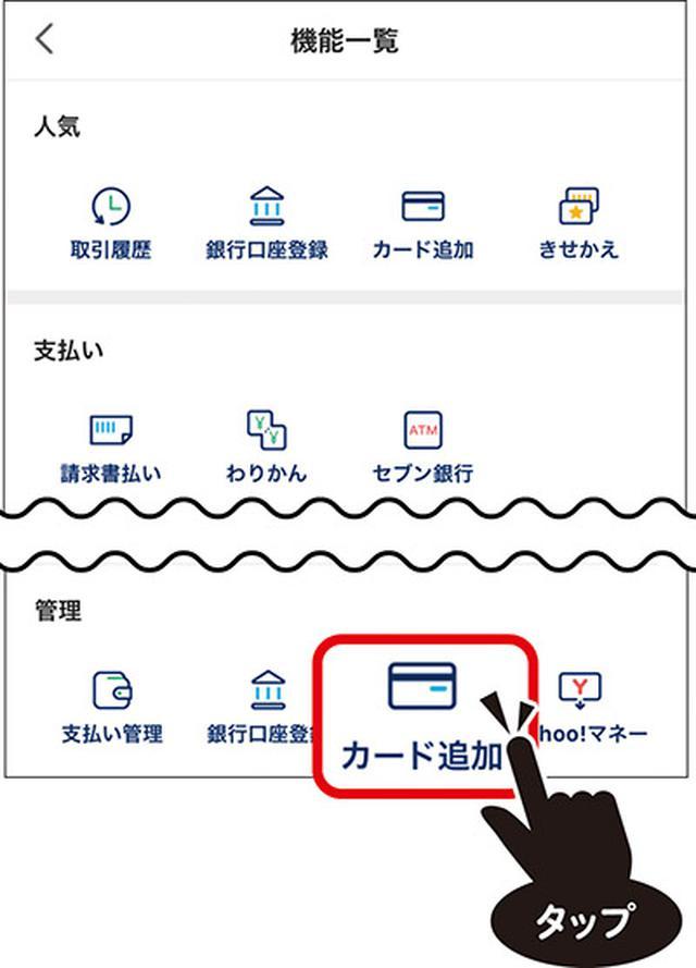 画像2: 方法 ④ クレジットカードの登録