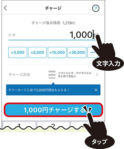 画像7: 【PayPayの使い方】残高チャージのやり方は?お得なキャンペーンは次はいつ?一番わかりやすく解説