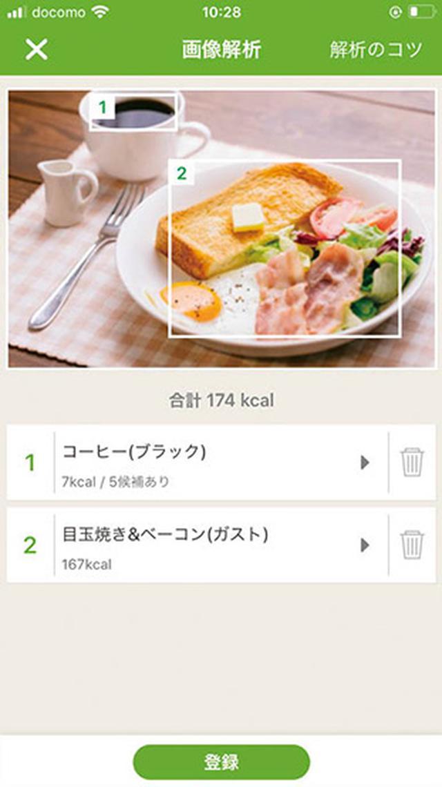 画像3: 【スマホアプリ】フィットネス・ダイエット・ランニングに役立つアプリはコレ