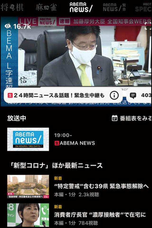画像2: 【無料ネットテレビ】おすすめは地上波の「Tver」ネットの「ABEMA」充実のコンテンツに注目
