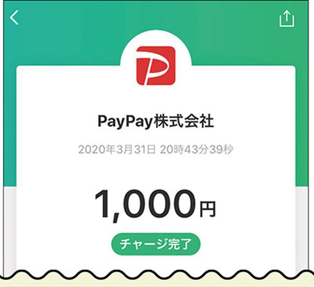 画像8: 【PayPayの使い方】残高チャージのやり方は?お得なキャンペーンは次はいつ?一番わかりやすく解説