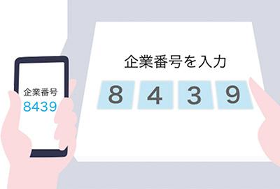 画像6: 方法 ① セブン銀行でチャージ