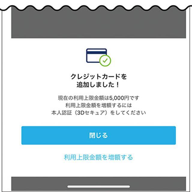 画像5: 方法 ④ クレジットカードの登録