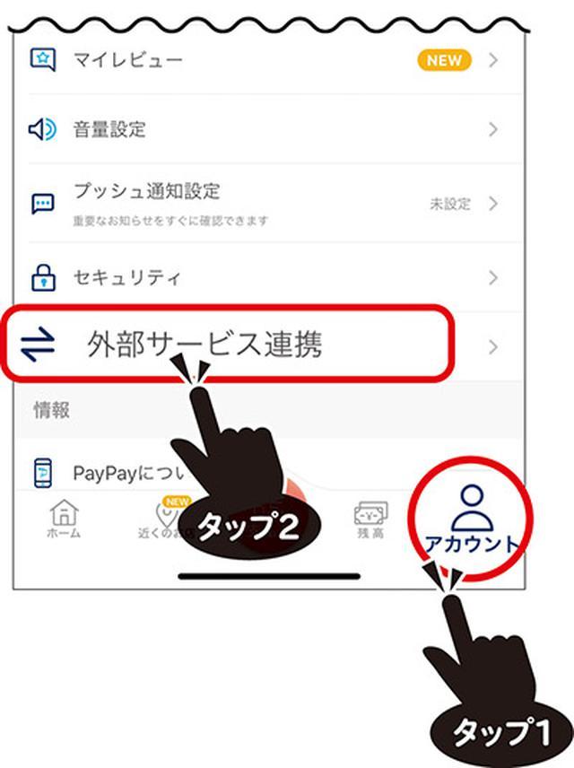 画像1: 方法 ③ ソフトバンク、ワイモバイルまとめて支払いの設定方法