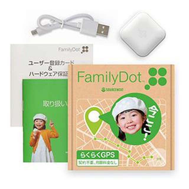 画像4: 【子供用GPS】絶対おすすめ7選 小型・安い・シンプルはコレ!契約不要で親のスマホアプリから追跡!