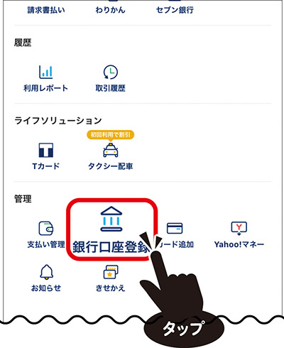 画像2: 方法 ② 銀行口座を登録