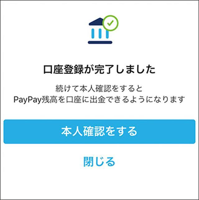 画像6: 方法 ② 銀行口座を登録