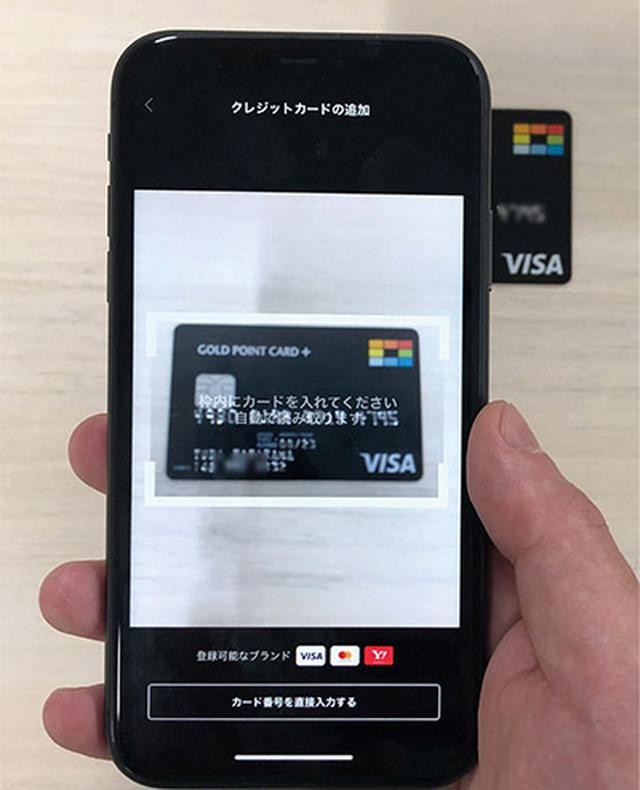 画像3: 方法 ④ クレジットカードの登録