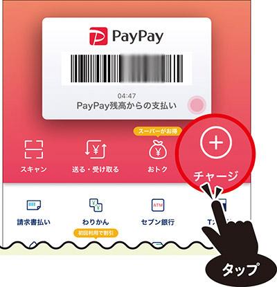 画像6: 【PayPayの使い方】残高チャージのやり方は?お得なキャンペーンは次はいつ?一番わかりやすく解説