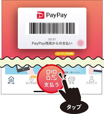 画像3: シンプルな2種類の支払い方。会計時間も現金より早い!
