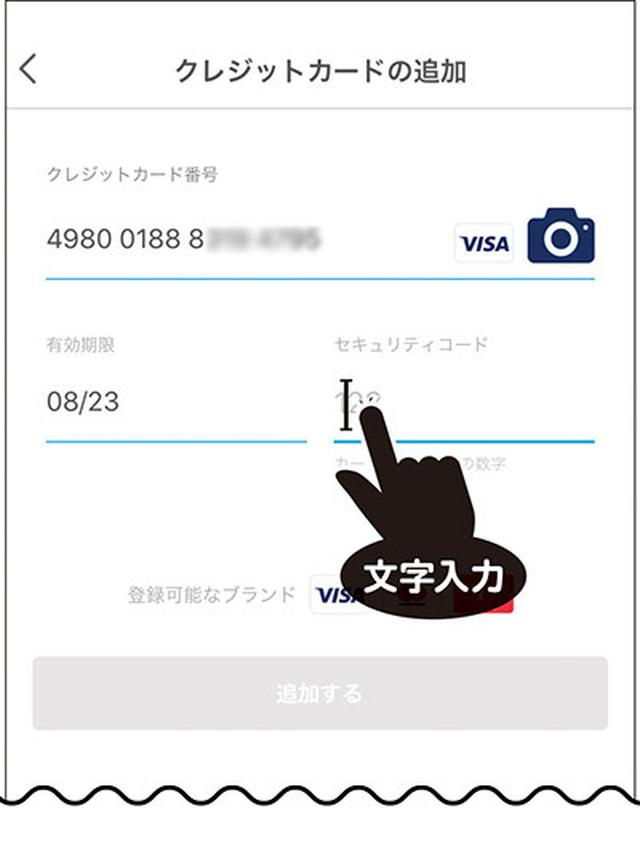 画像4: 方法 ④ クレジットカードの登録